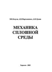 Книга Механика сплошной среды, Зозуля В.В., Мартыненко А.В., Лукин А.Н., 2003