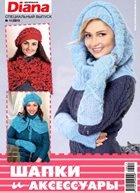 Журнал Маленькая Diana. Спецвыпуск №11 (ноябрь), 2013