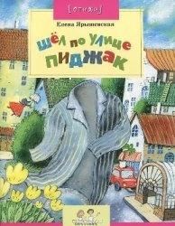 Книга Шел по улице Пиджак
