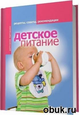 Книга Детское питание. Рецепты, советы, рекомендации / Елена Доброва / 2012