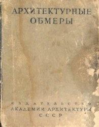 Книга Архитектурные обмеры. Пособие по фиксации памятников архитектуры