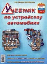 Книга Учебник по устройству автомобиля