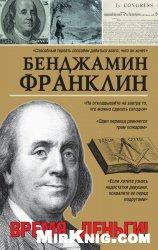 Книга Время – деньги!