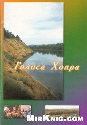 Книга Голоса Хопра