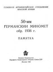 Книга 50-мм германский миномёт обр.1936 г.памятка