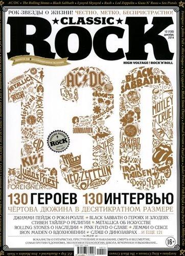 Книга Журнал:Classic ROCK №12 (декабрь 2014)