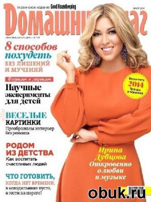 Книга Домашний очаг №3 (март 2014) Украина