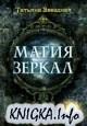 Книга Магия зеркал