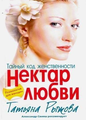 Книга Татьяна Рыжова - Тайный код женственности. Нектар любви