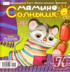 Журнал Книга Мамино солнышко  № 1 2013