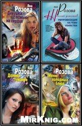 Книга Розова Яна - Сборник произведений (13 книг)