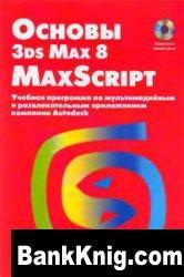 Книга Основы 3ds Max 8 MaxScript + примеры