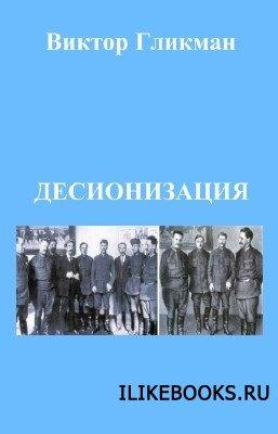 Книга Гликман Виктор - Десионизация