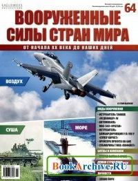 Журнал Вооруженные силы стран мира №64 (2014)