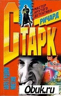 Книга Ричард Старк. Сборник романов Паркер 1-16