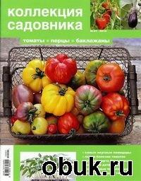 Книга Коллекция садовника №1 2010