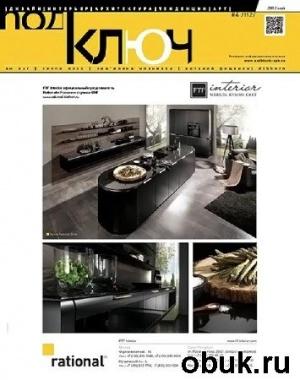 Журнал Под ключ №4 (май 2012)