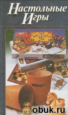 Книга Настольные игры