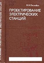 Книга Проектирование электрических станций