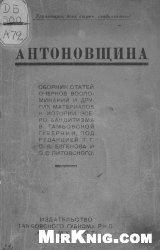 Книга Путь борьбы. Антоновщина