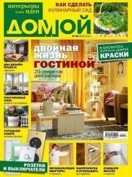 Журнал Домой. Интерьеры плюс идеи №5 2013
