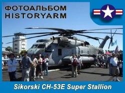 Книга Американский тяжёлый транспортный вертолёт Sikorski CH-53E Super Stallion
