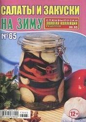 Журнал Золотая коллекция рецептов. Спецвыпуск №65 2013. Салаты и закуски на зиму.