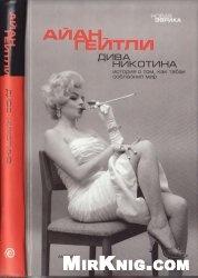 Книга Дива никотина. История о том, как табак покорил мир.