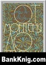Книга От Монтеня до Арагона doc 3,4Мб