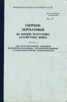 Книга Сборник нормативов по боевой подготовке сухопутных войск pdf 6,25Мб
