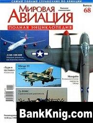 Журнал Мировая авиация №68 2010 pdf 21Мб