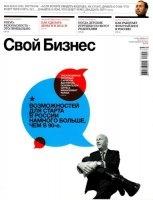Свой бизнес №1 (январь 2011) pdf  35Мб