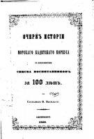 Книга Очерк истории Морского кадетского корпуса, с приложением списка воспитанников за 100 лет pdf 16,3Мб
