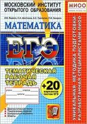 Книга ЕГЭ. Математика. Тематическая рабочая тетрадь
