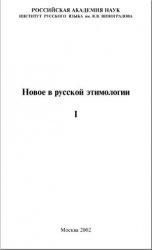 Книга Новое в русской этимологии
