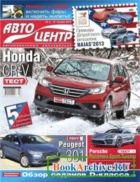 Автоцентр №4 (январь 2013).