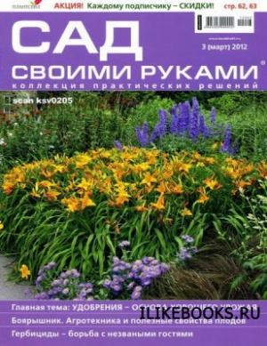 Сад своими руками №3(март 2012)
