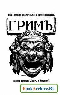 Книга Энциклопедия сценическаго самообразования (Том 2) Грим.