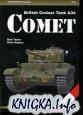 "Книга английский крейсерский танк А-34 ""Комет"""