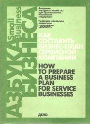 Книга Как составить бизнес-план сервисной компании