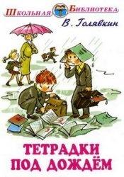 Аудиокнига Тетрадки под дождем (аудиокнига)