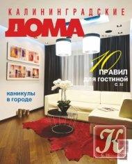 Книга Калининградские дома №1 2010