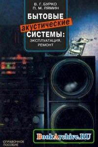 Книга Бытовые акустические системы: эксплуатация, ремонт.