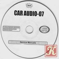 Книга Car Audio-7. Service manuals
