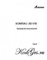 КОМПАС-3D V10. Руководство пользователя. Том 2