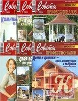 Журнал Советы профессионалов (Архив 2008)