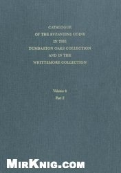 Книга Catalogue of the Byzantine Coins in the Dumbarton Oaks Collection and in the Whittemore Collection, Volume 4: Alexius I to Michael VIII, 1081-1261, Part 2: The Emperors of Nicaea and Their Contemporaries, 1204-1261