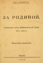Книга За Родиной. Героическая эпоха Добровольческой армии. 1917-1918 гг.
