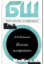 Книга Плоское шлифование