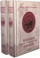 Книга Военный энциклопедический словарь. В 2-х томах